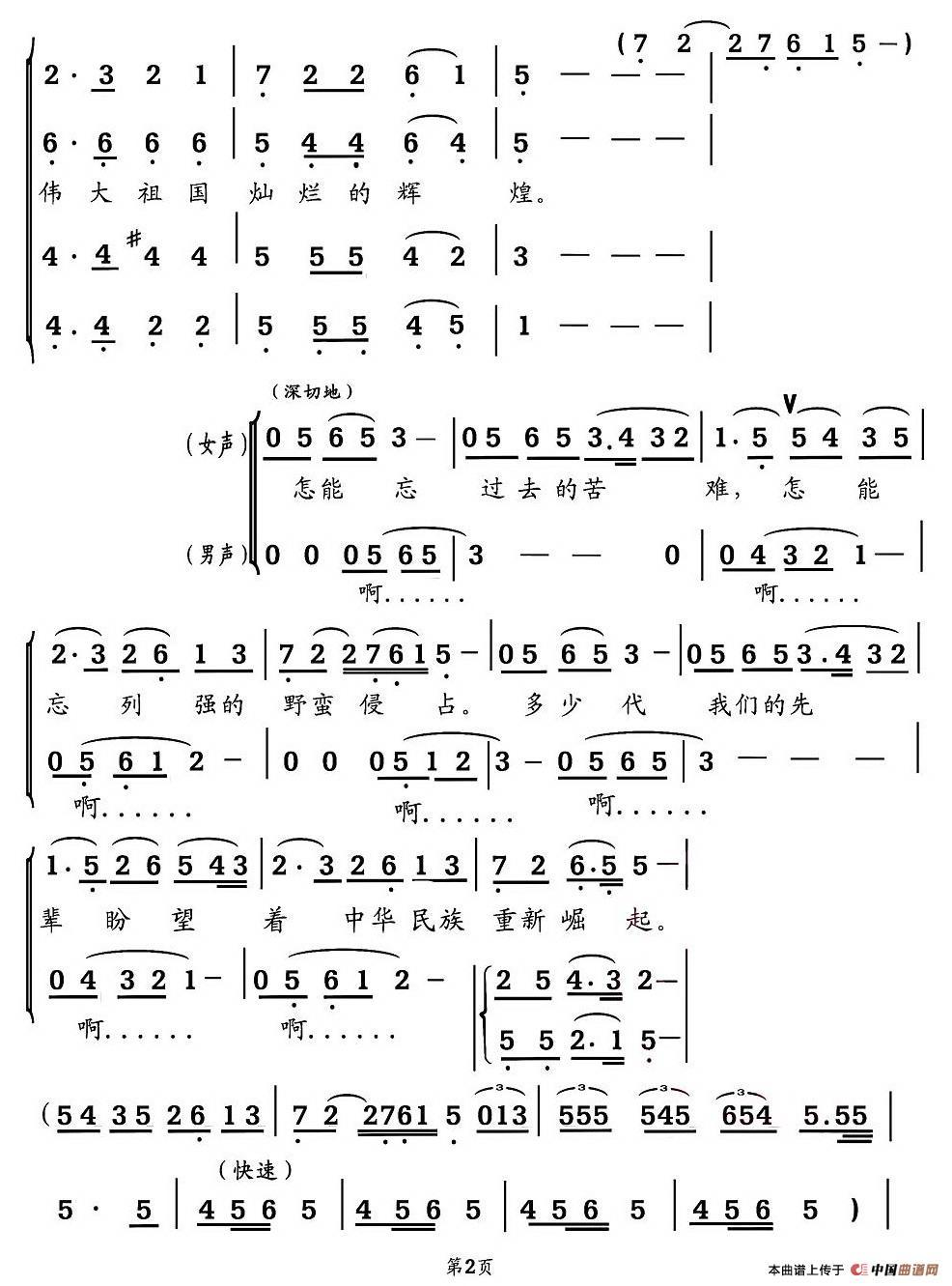 曲谱:红旗颂(王昌逵编合唱版)