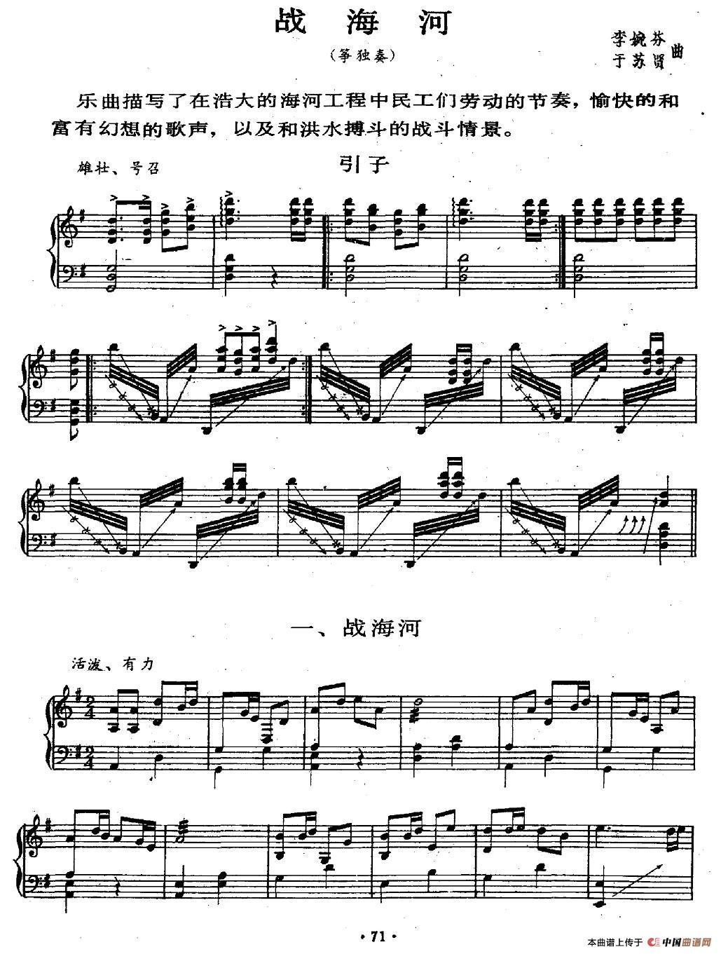 战海河古筝谱 古琴谱 器乐乐谱 中国曲谱网