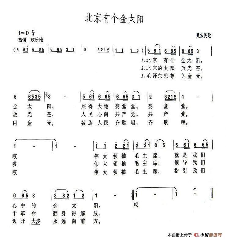 北京有个金太阳简谱(6个版本)_民歌曲谱_中国曲谱网