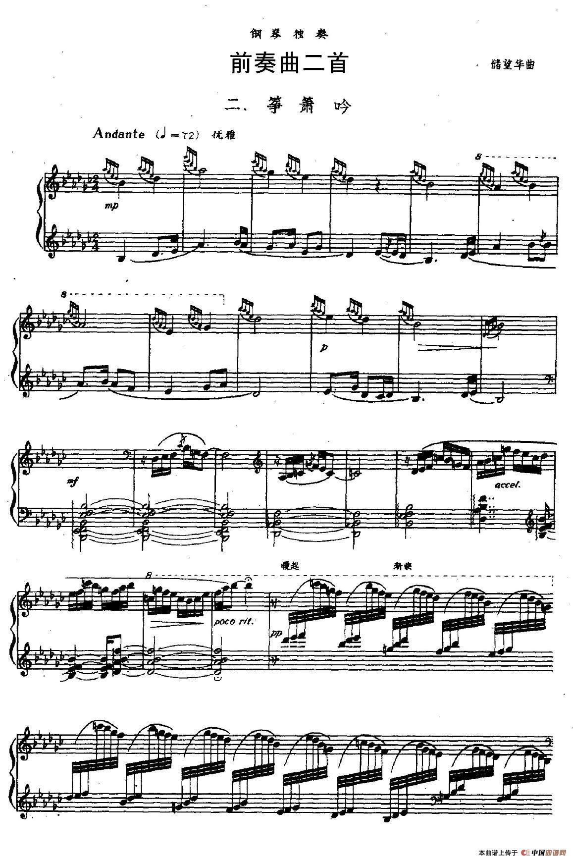 筝箫吟钢琴谱