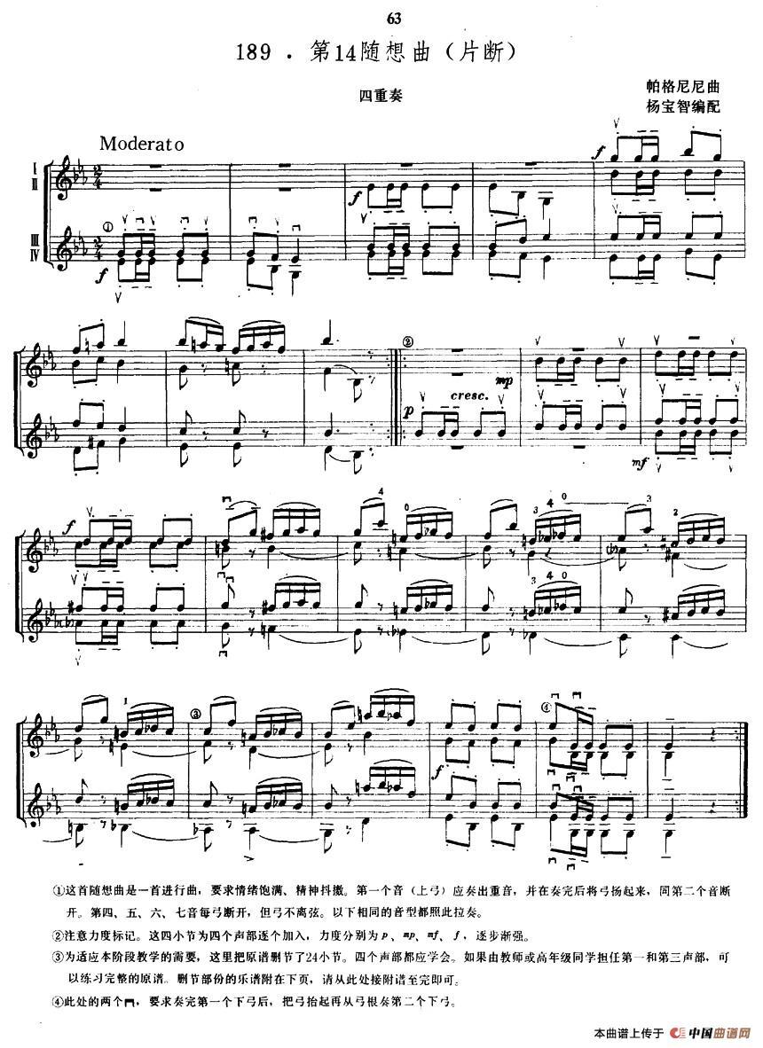 片断 提琴谱 四重奏 器乐乐谱 中国曲谱网 -第14随想曲 片断 四重奏