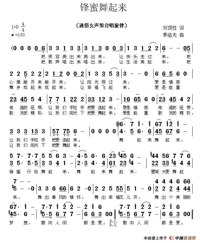 仙草蜜曲谱_仙草蜜图片