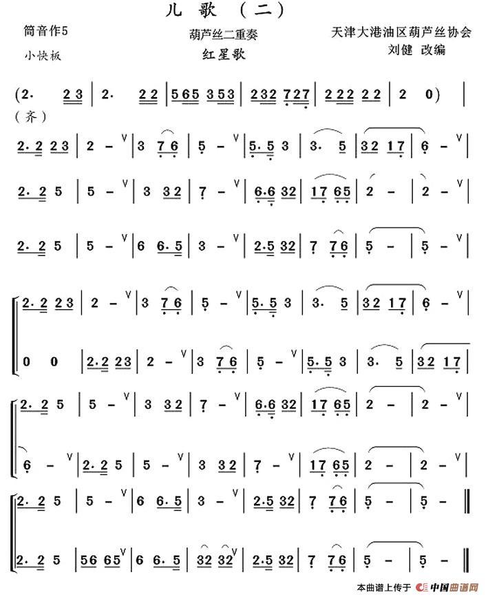 曲谱:葫芦丝十部联奏之儿歌二(二重奏)