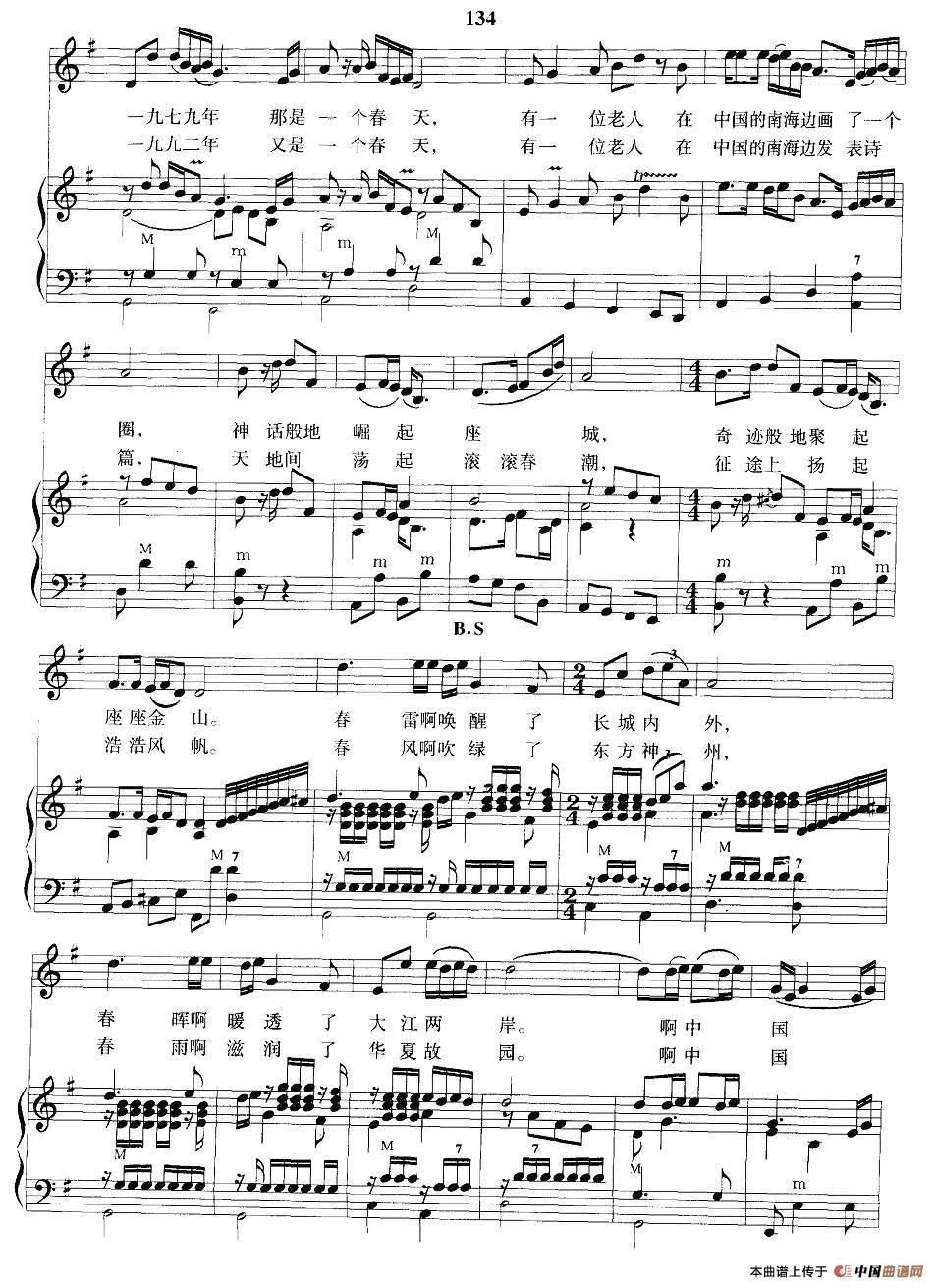 曲谱 春天的故事 手风琴伴奏谱 -春天的故事 手风琴伴奏谱