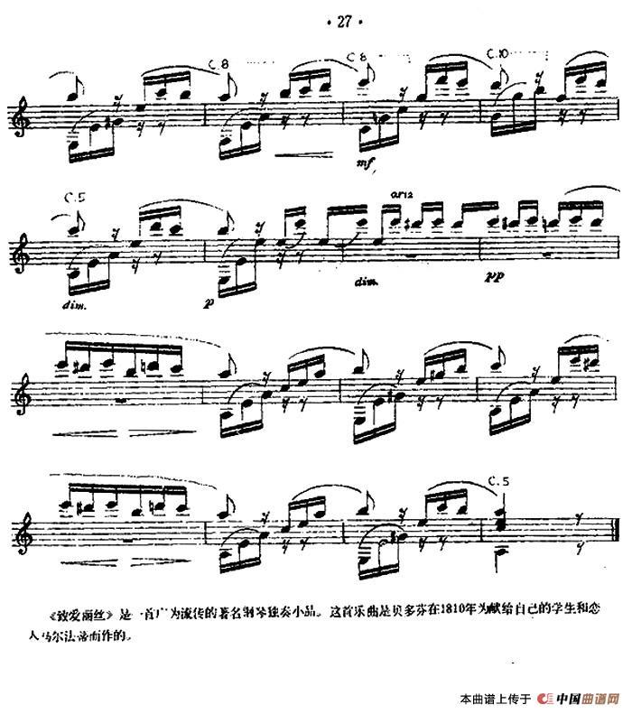 致爱丽丝(西班牙吉他古典式独奏)