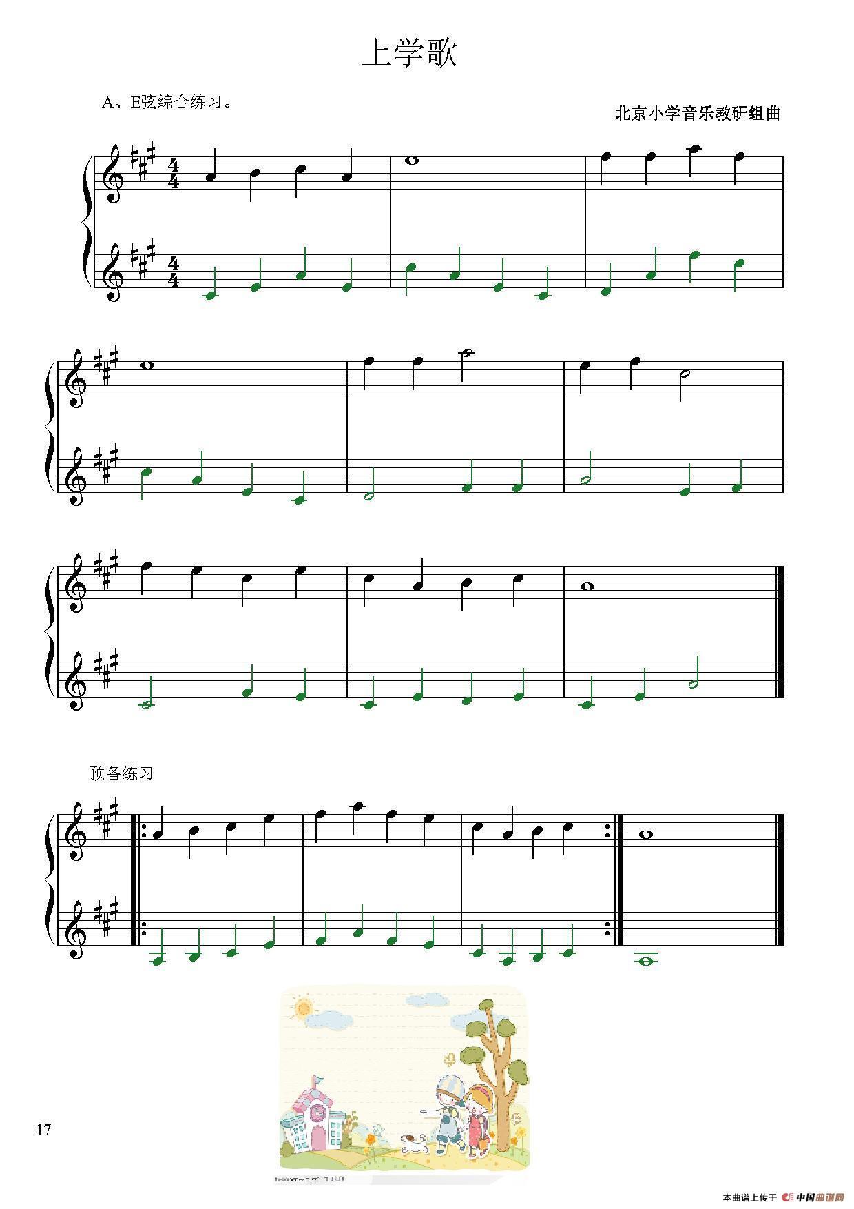 上学歌简谱 小提琴二重奏 王少师器乐曲创编个人制谱园地 中国曲谱网