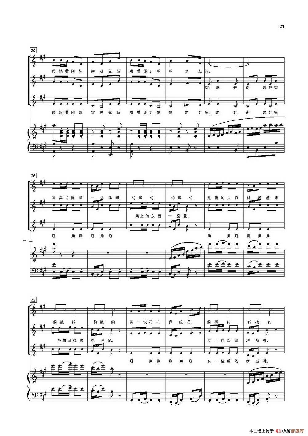 简谱(钢琴伴奏谱)