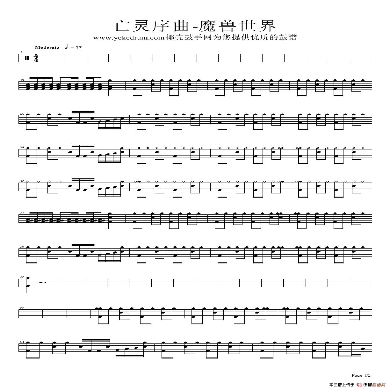 亡灵序曲(架子鼓谱)