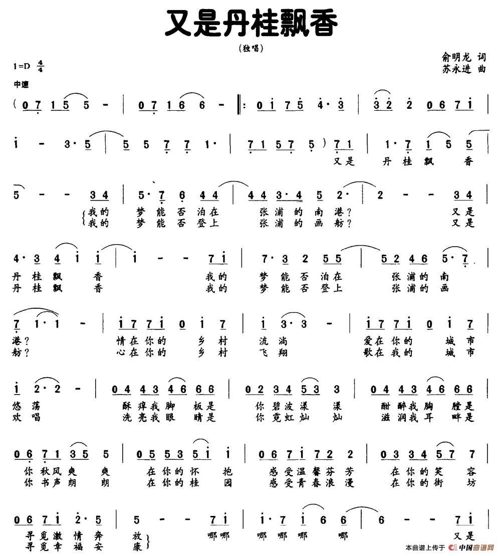兰花香曲谱_越剧兰花吟曲谱