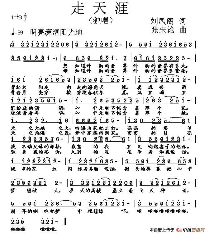 曲谱 走天涯 刘凤阁词 张朱论曲 -走天涯 刘凤阁词 张朱论曲