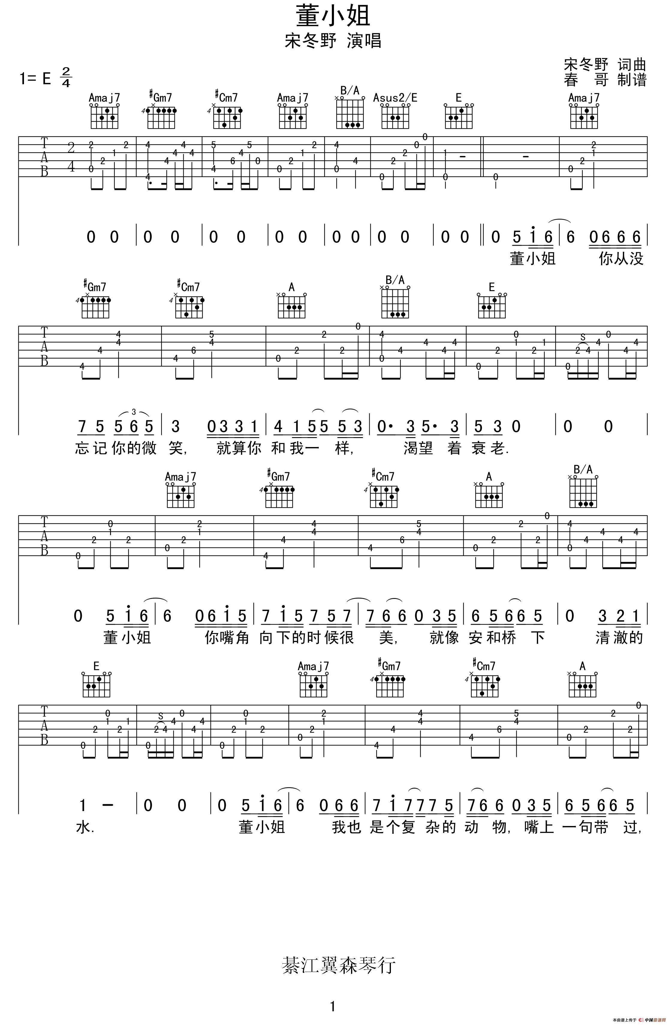 董小姐吉他谱/六线谱(春哥制谱版)
