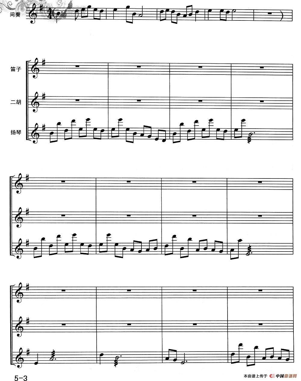 康定情歌笛子谱/洞箫谱(笛子 二胡 扬琴)_器乐乐谱