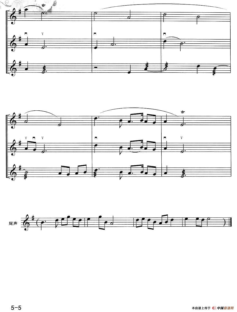 康定情歌笛子谱/洞箫谱(笛子+二胡+扬琴)