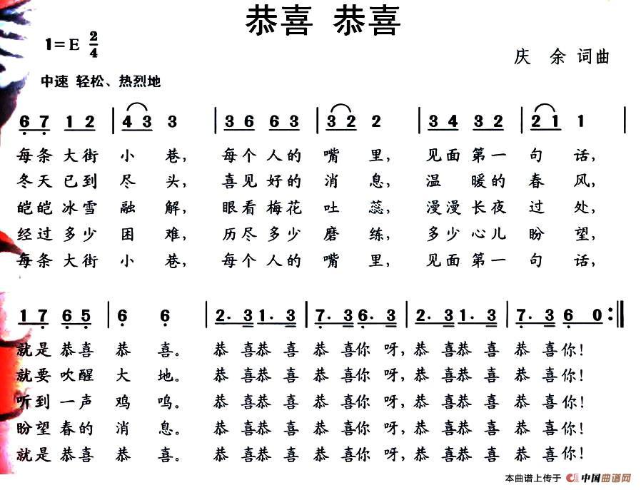 中国曲谱源地_中国地图