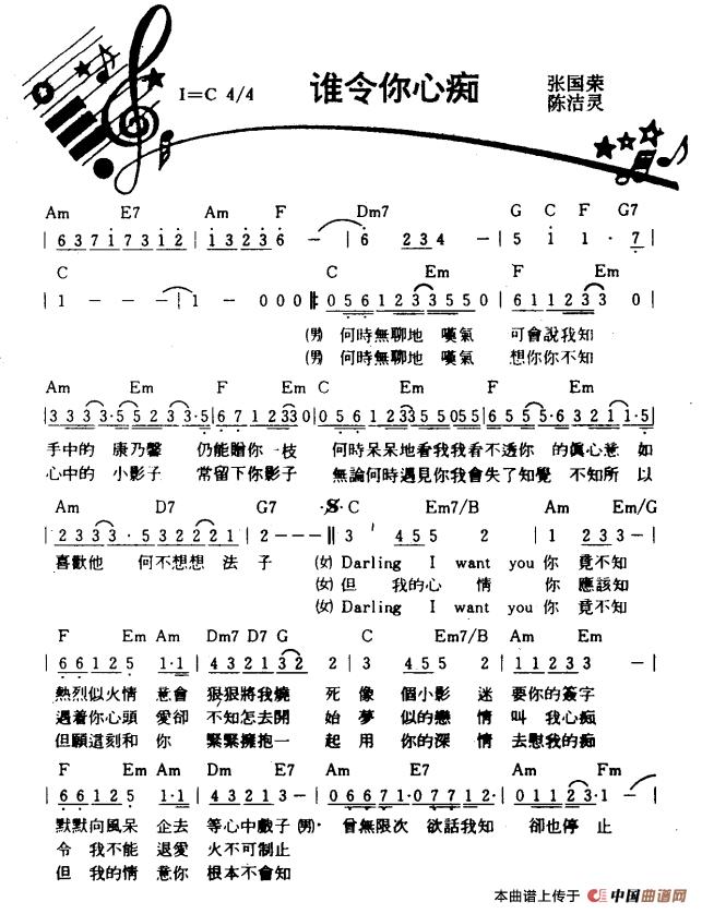 谁令你心痴简谱(带和弦)_通俗曲谱_中国曲谱网
