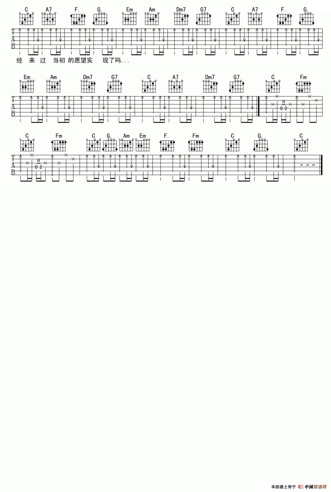 老男孩吉他简谱 老男孩吉他谱原版 老男孩吉他曲谱 歌谱网