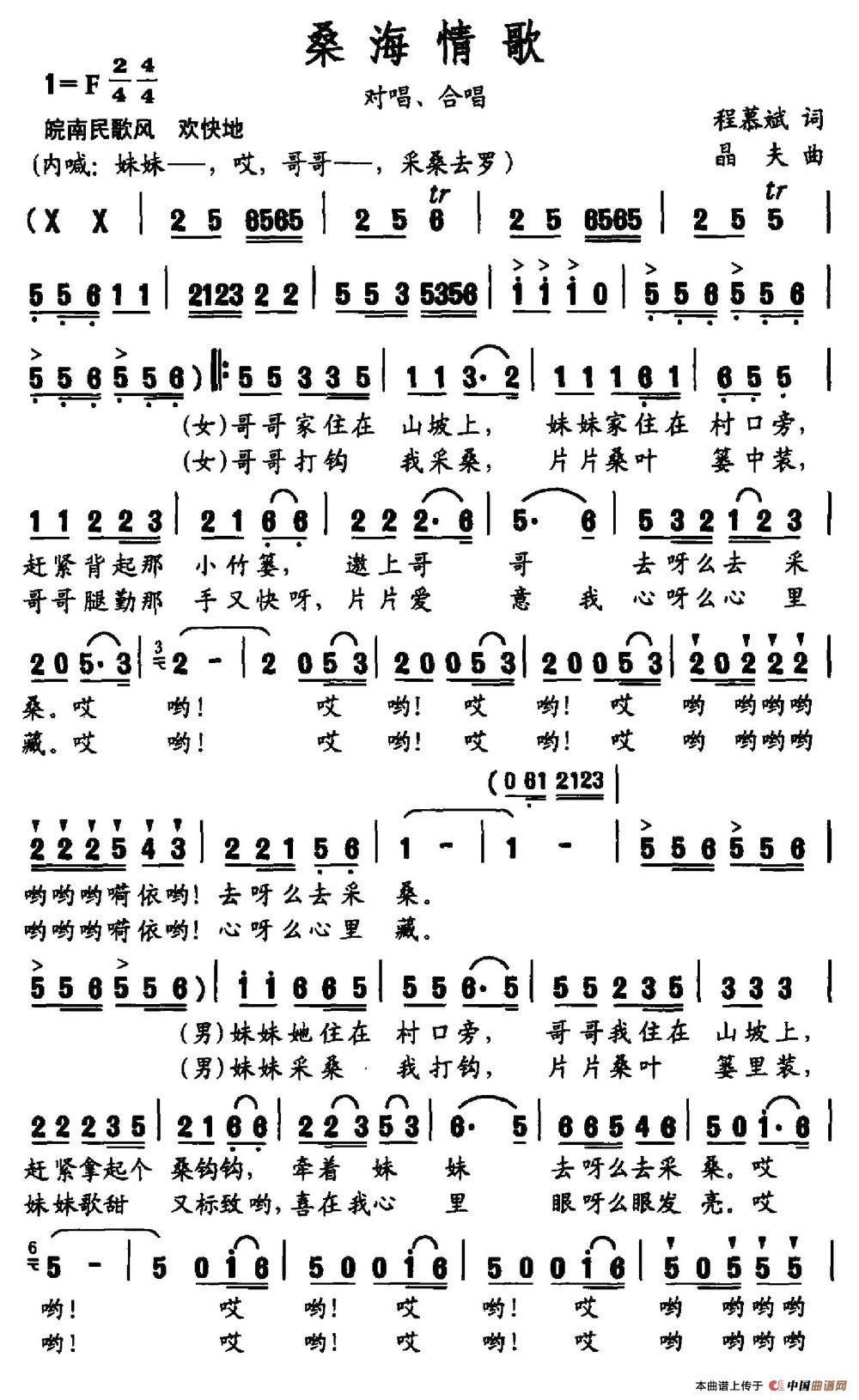 词 晶夫曲 民歌曲谱 中国曲谱网