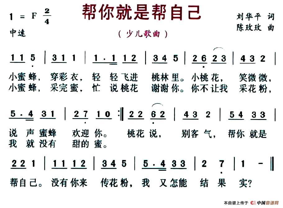 帮你就是帮自己简谱 少儿曲谱 中国曲谱网