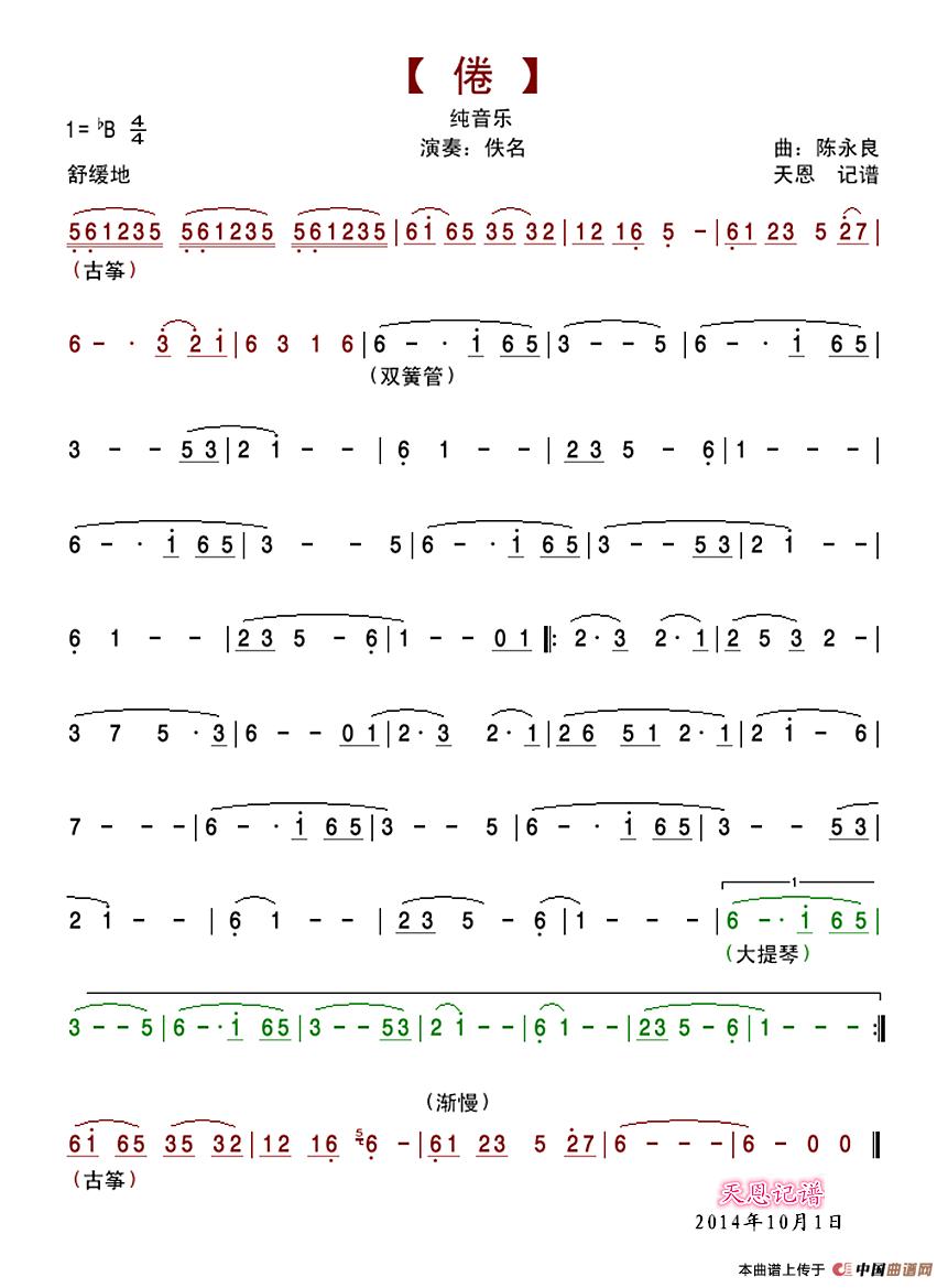 曲谱 倦 纯音乐 -倦 纯音乐