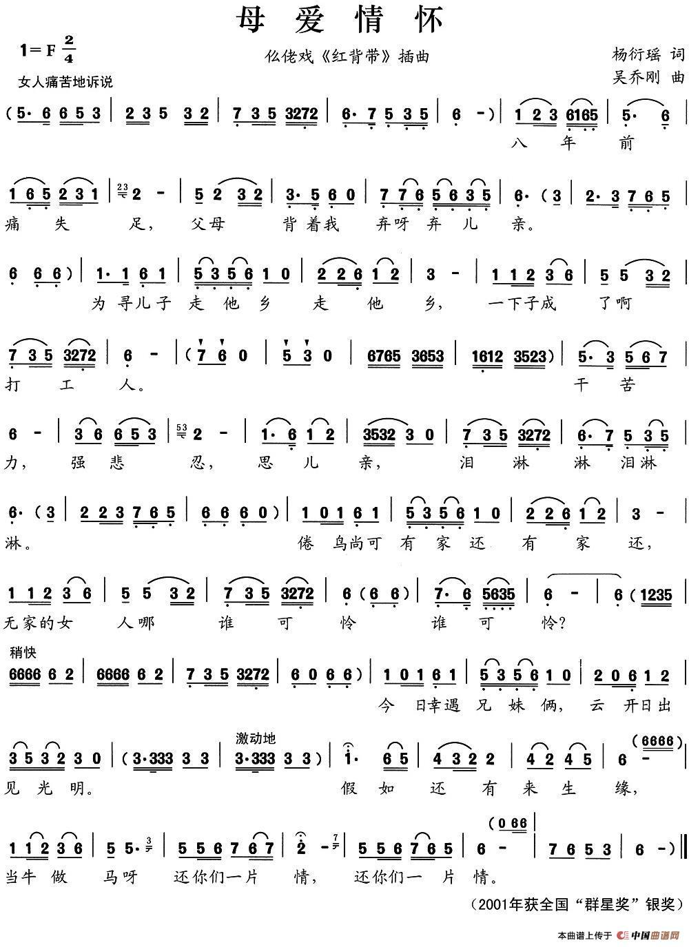 情火曲谱图片_钢琴简单曲谱