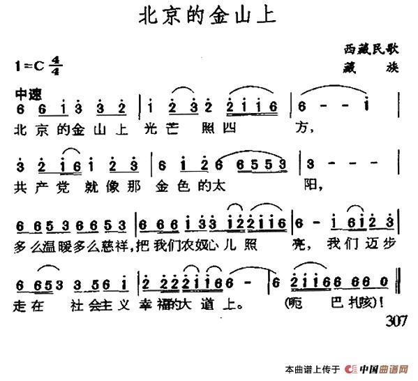 北京的金山上简谱_民歌曲谱