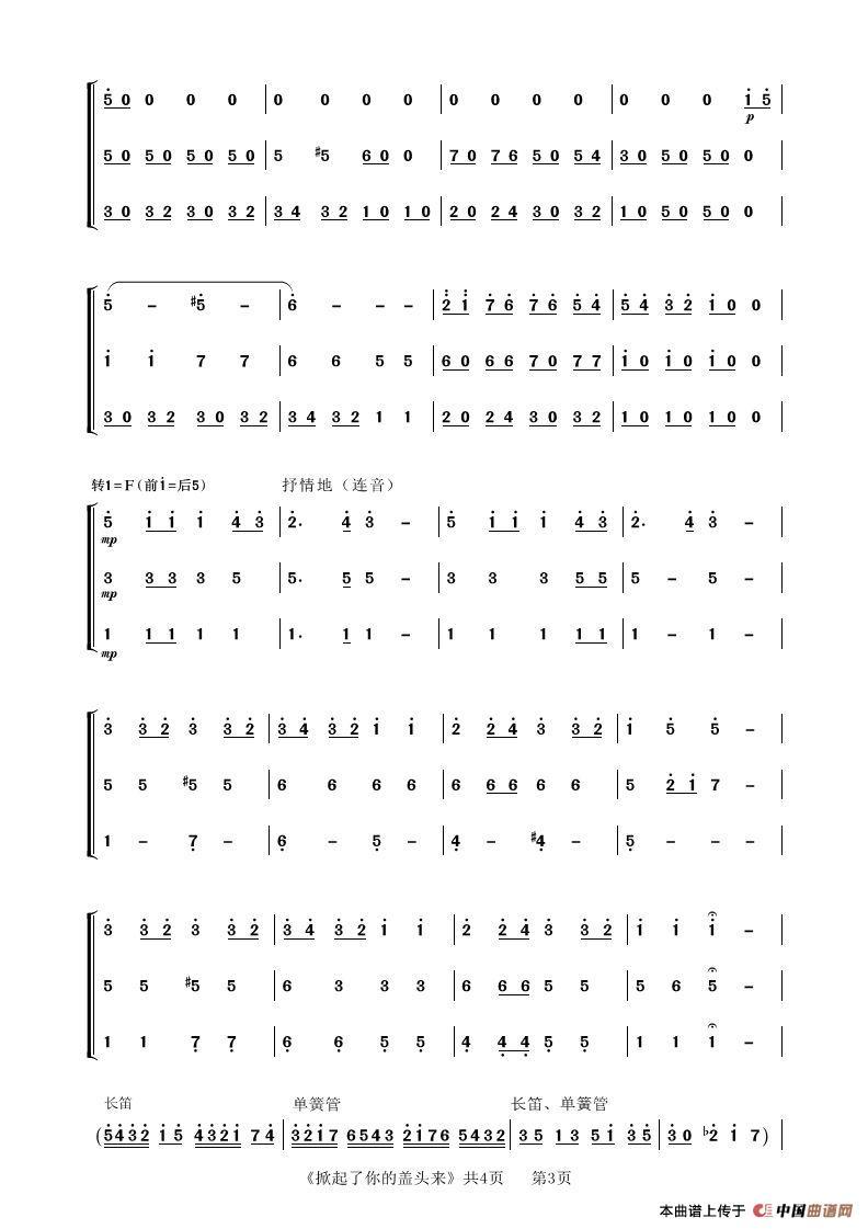 乐谱(管乐合奏)
