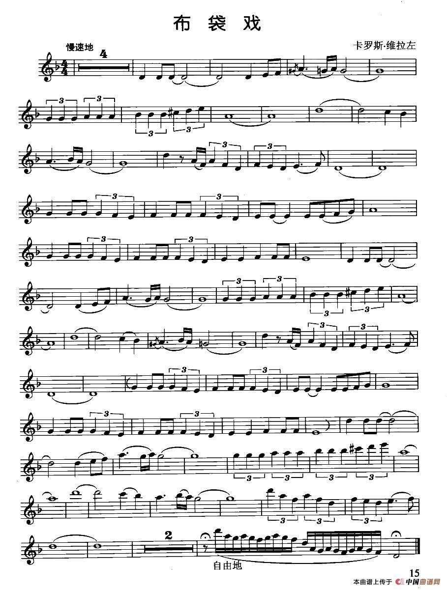 布袋戏萨克斯谱_器乐乐谱_中国曲谱网