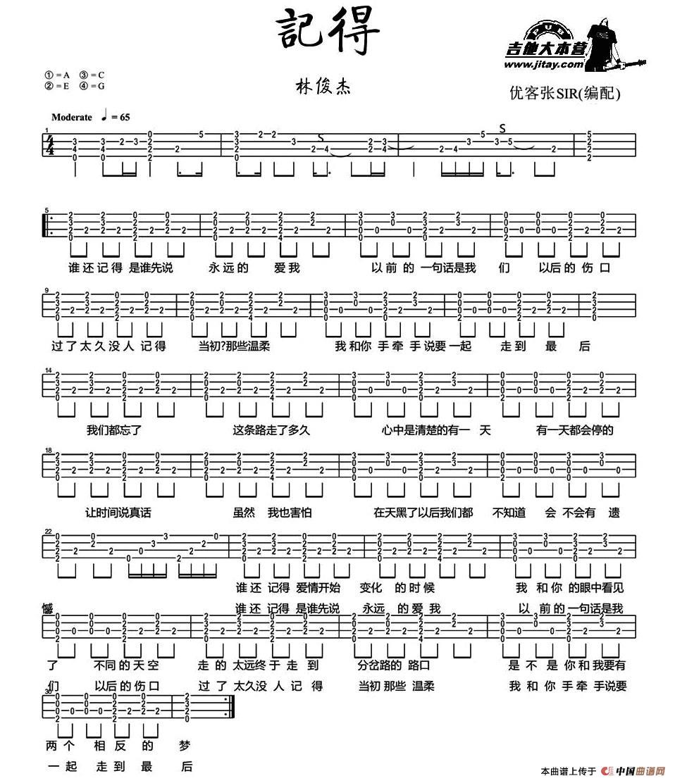 苏珊娜全音节口琴曲谱
