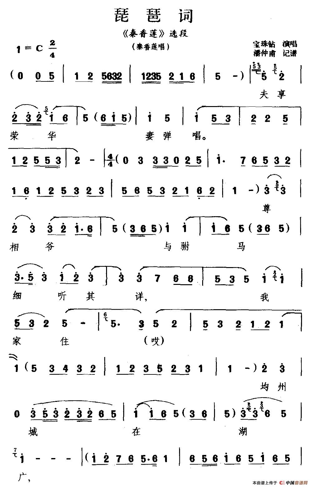 琵琶词戏曲谱 秦香莲 秦香莲唱段 戏曲曲谱 中国曲谱网