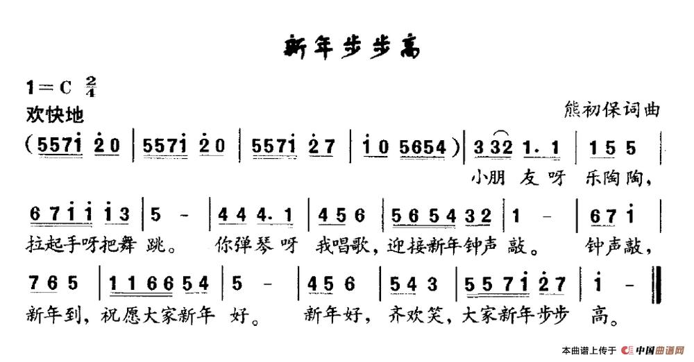 新年步步高简谱_少儿曲谱_中国曲谱网
