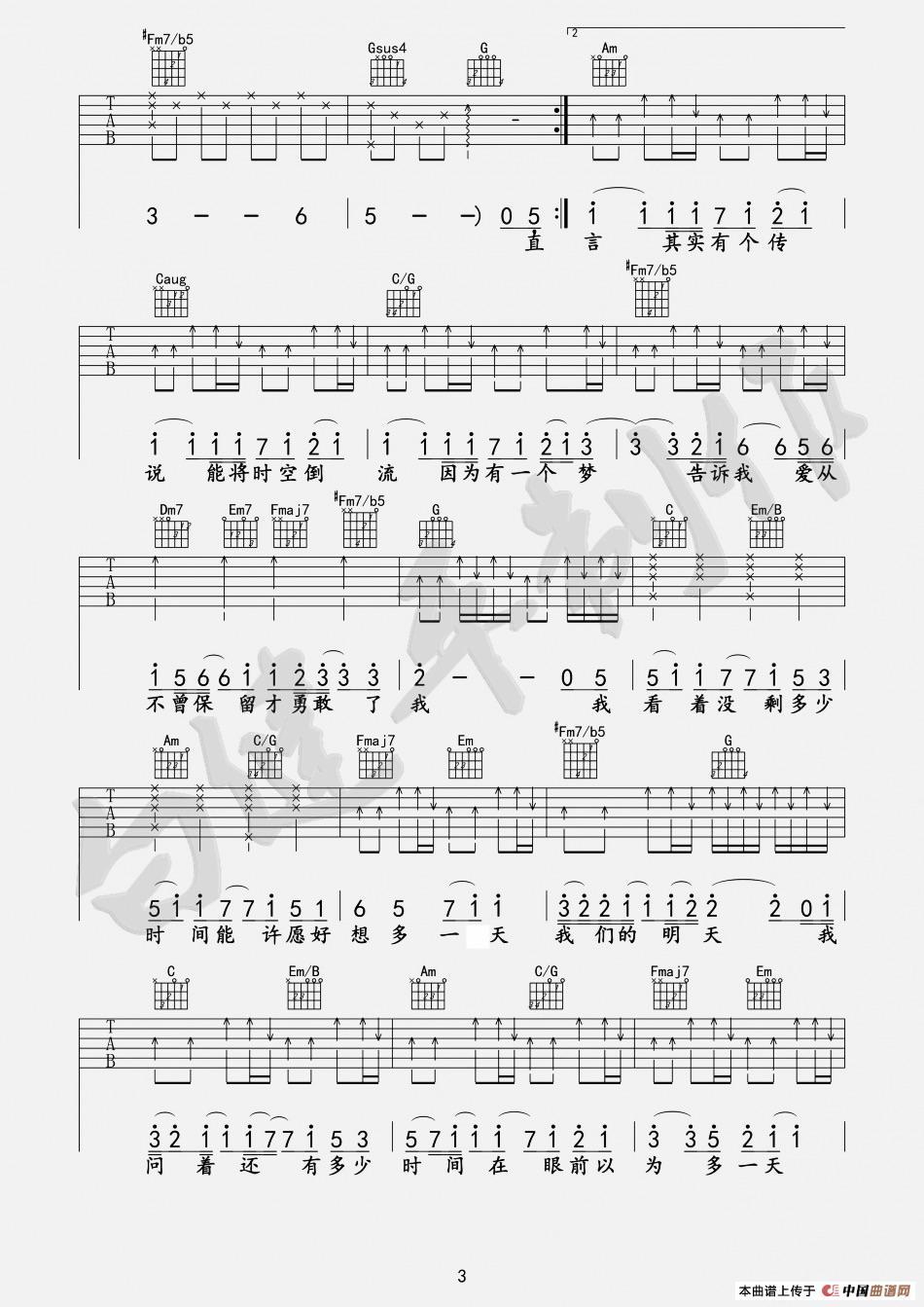 我们的明天简谱 吉他六线谱 谱友园地 中国曲谱网