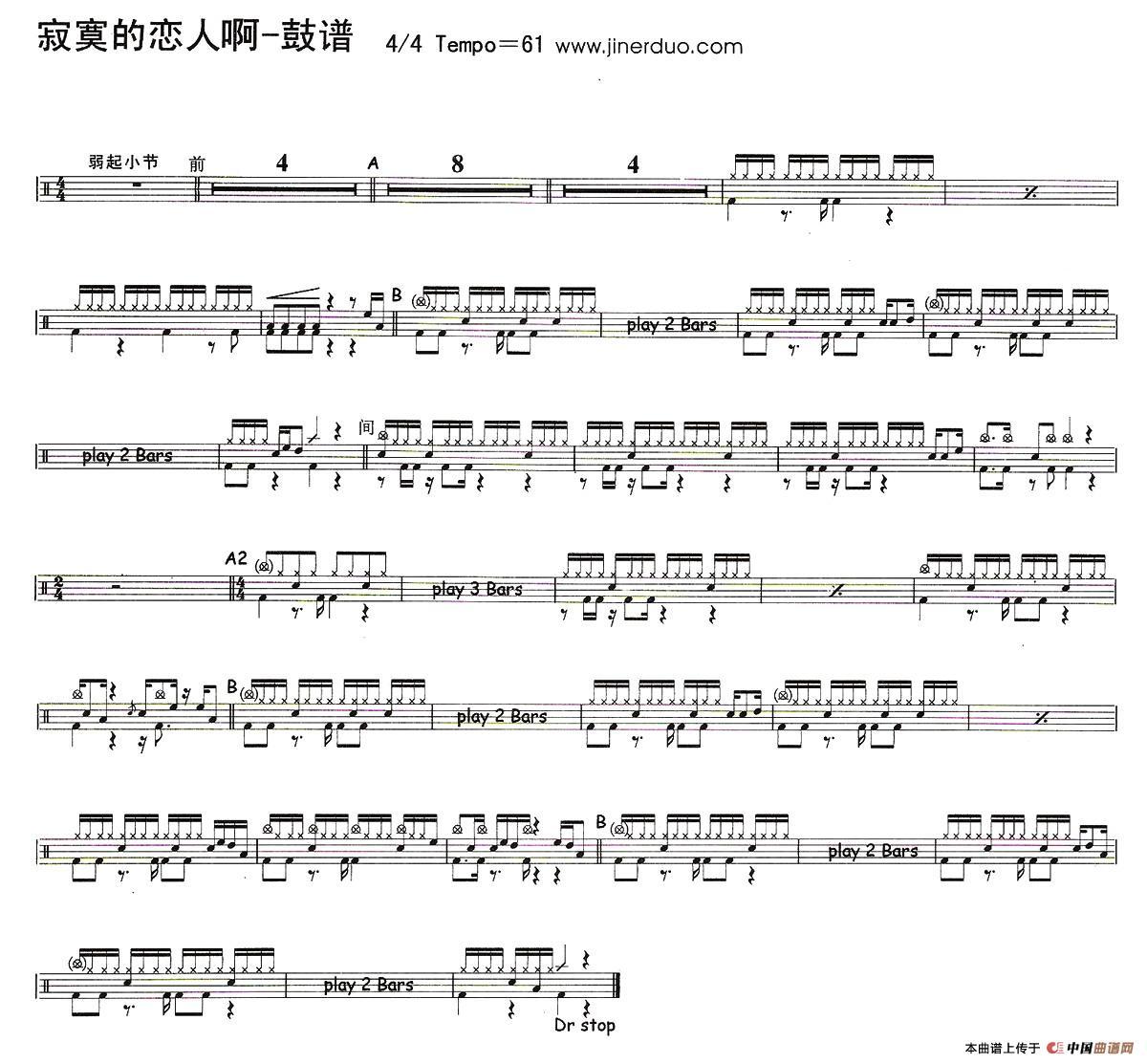寂寞的恋人啊(架子鼓谱)_器乐乐谱_中国曲谱网