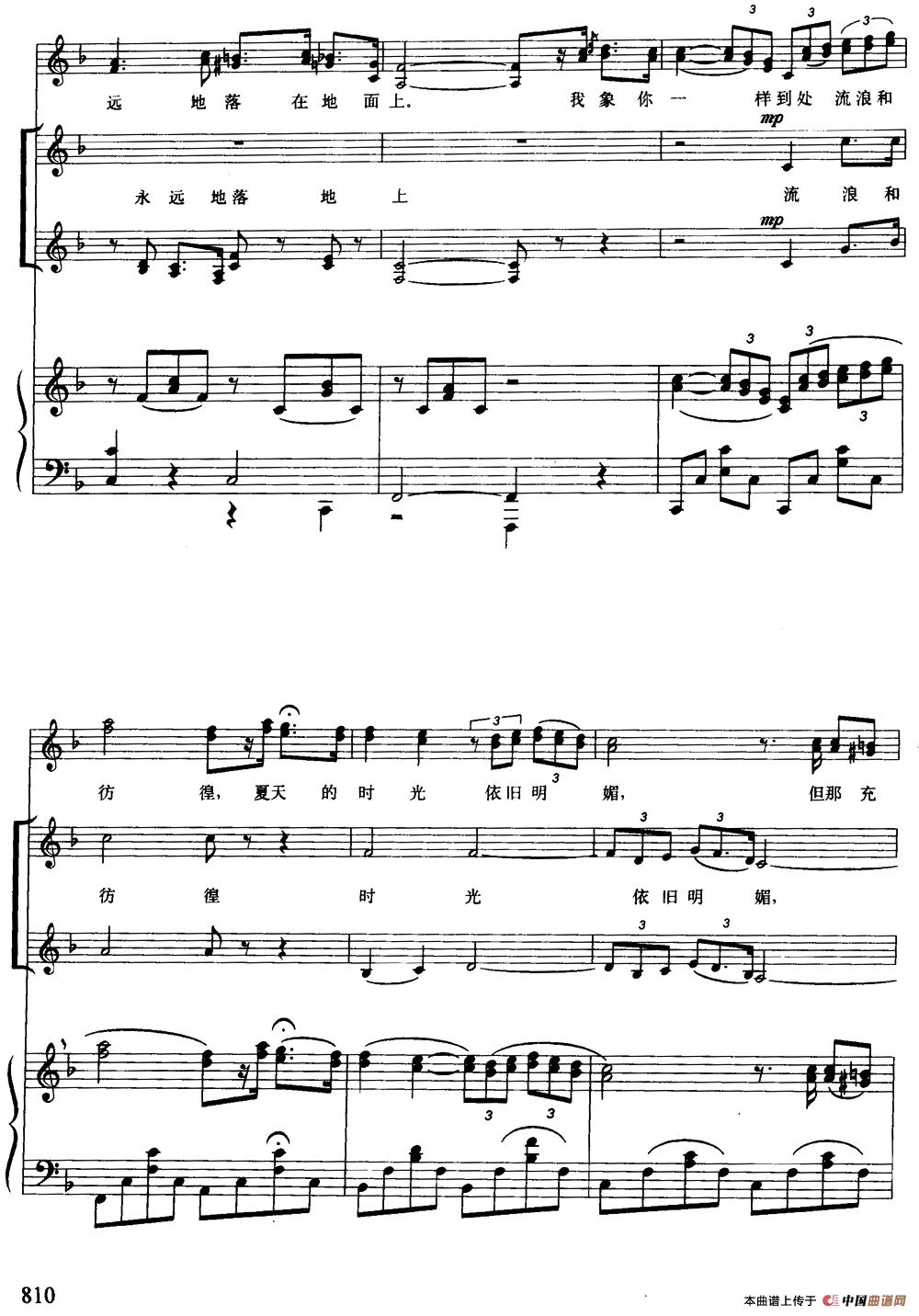[墨西哥]燕子(女声合唱,正谱)