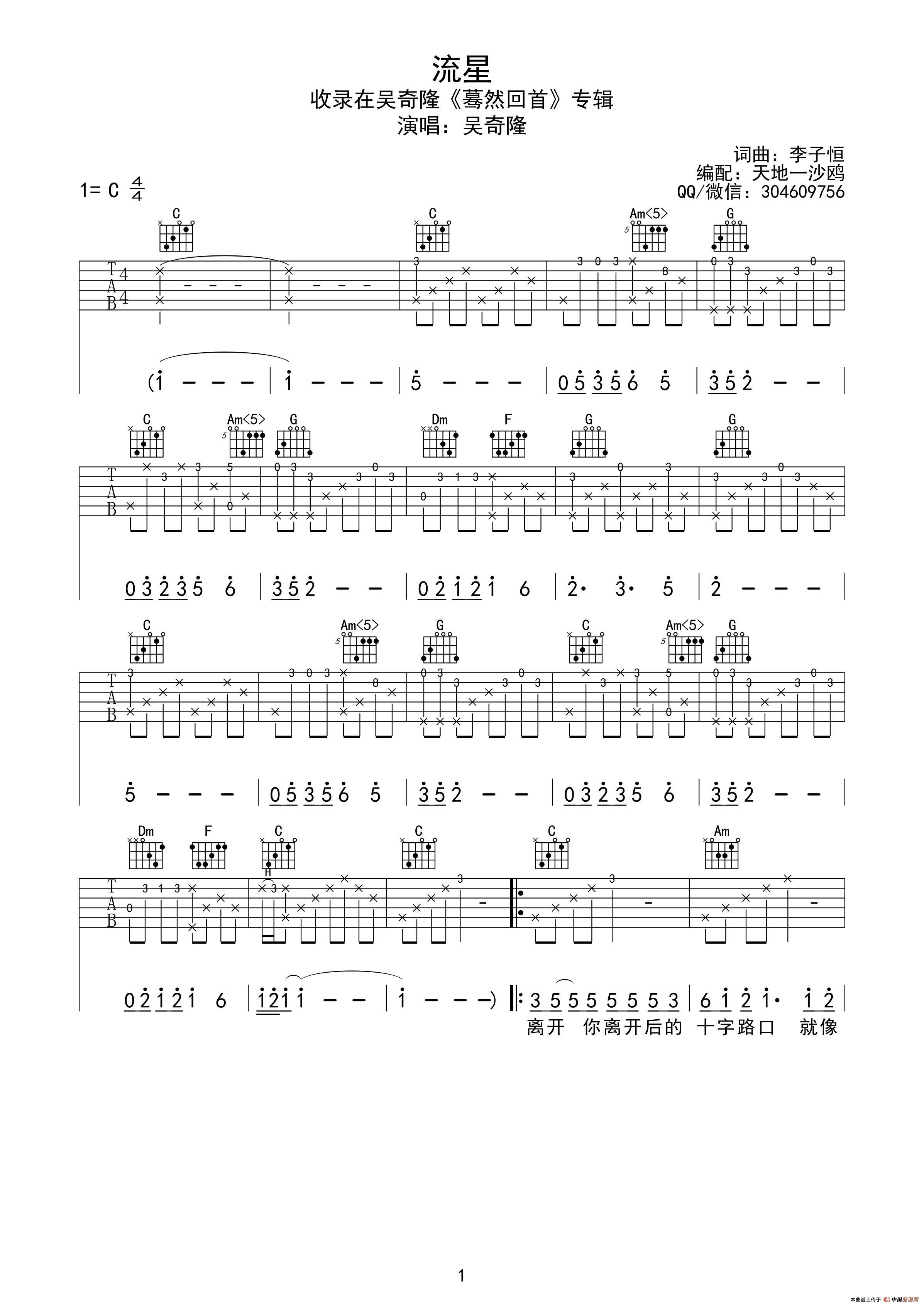 流星(吴奇隆)(吉他谱,吉他六线谱)