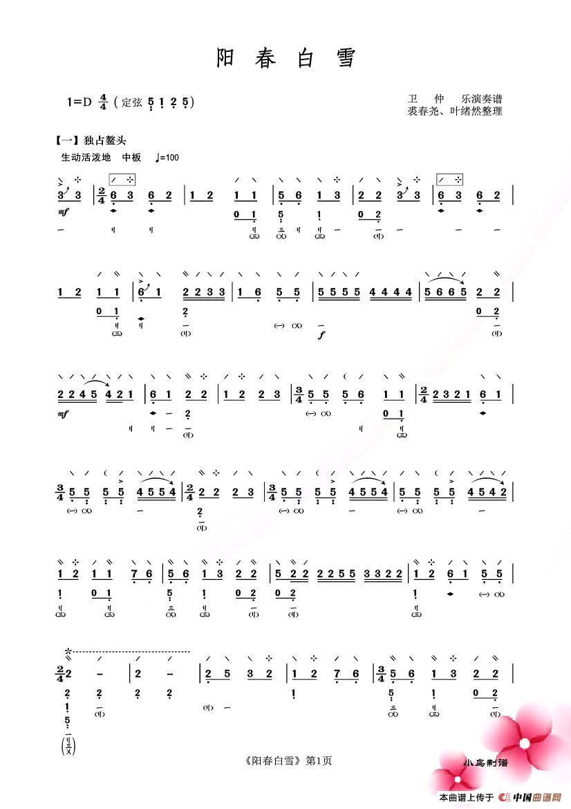 阳春白雪(琵琶谱)