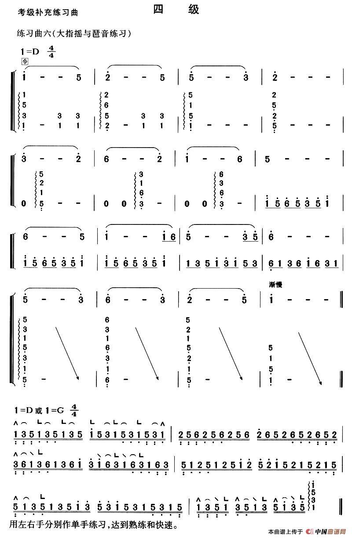 考级补充练习曲古筝谱/古琴谱(四级)_器乐乐谱_中国