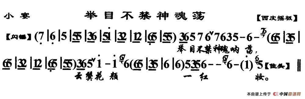 举目不禁神魂荡京剧唱谱