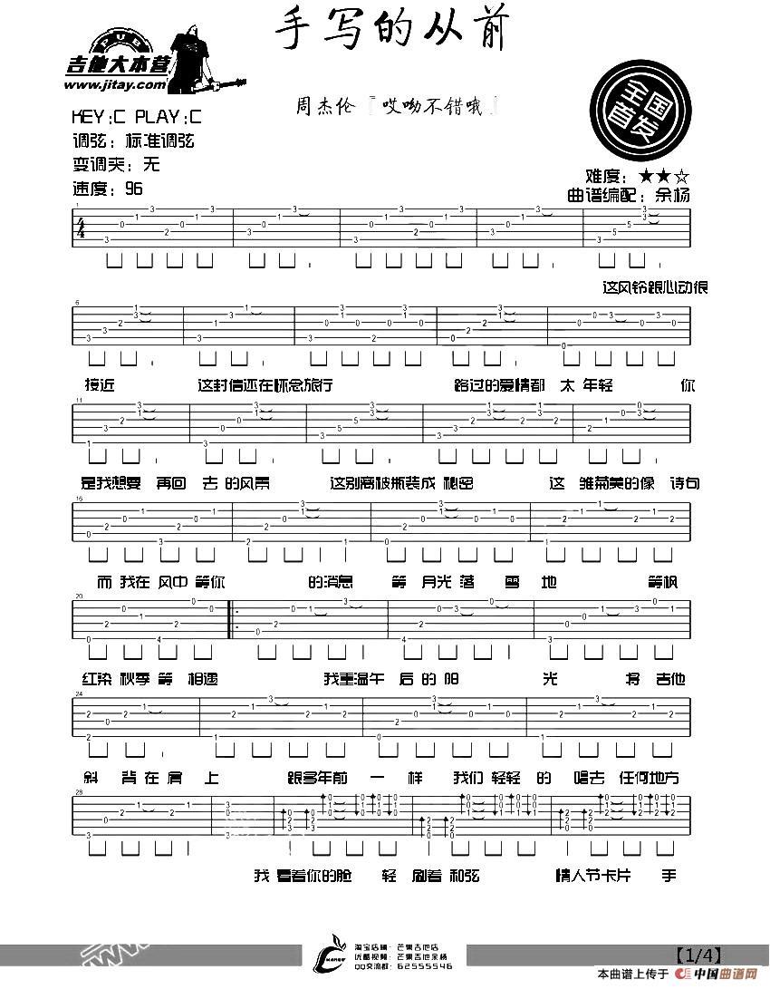 《手写的从前》吉他谱,六线谱编配,原调C选调C变调夹无.歌曲由