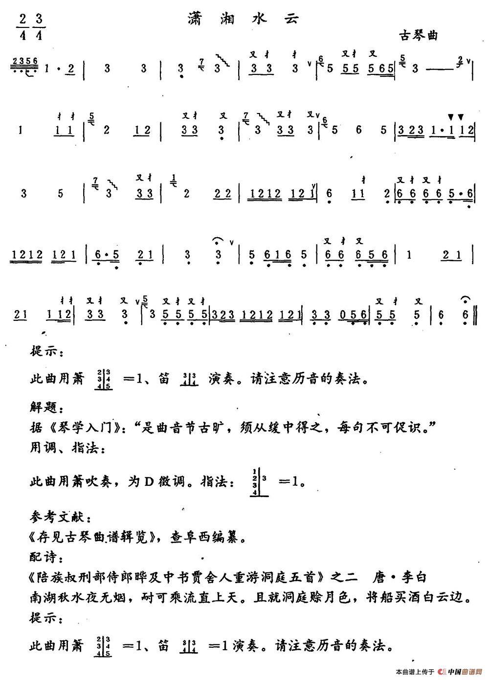 慎思曲谱_博学慎思书法图片