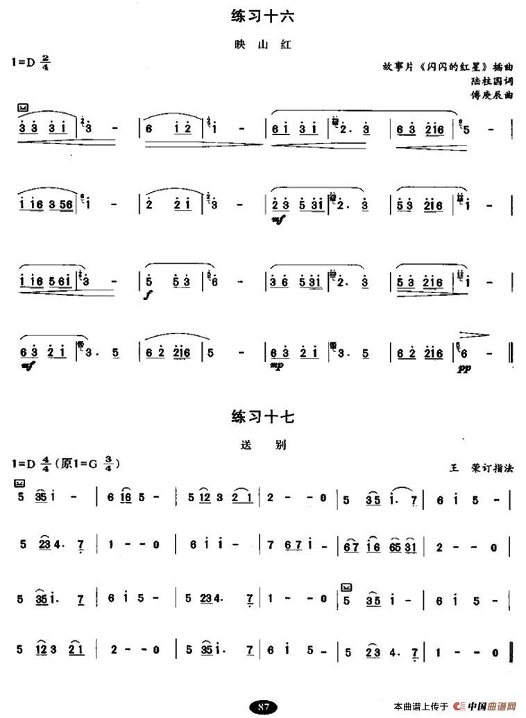 古筝摇指练习