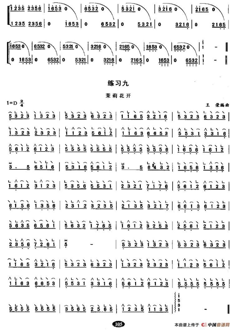 曲谱:古筝分指练习