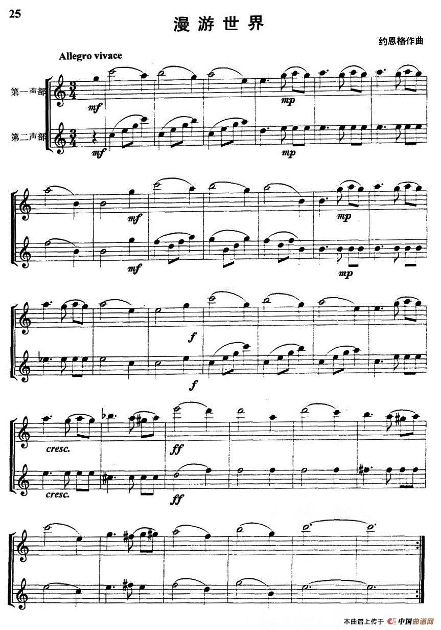 漫游世界长笛谱 长笛单簧管二重奏 器乐乐谱 中国曲谱网