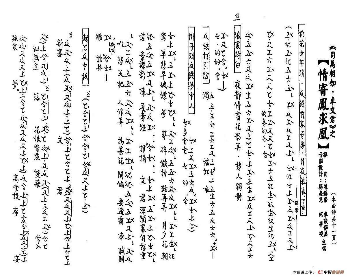 情寄凤求凰戏曲谱 工尺谱 戏曲曲谱 中国曲谱网