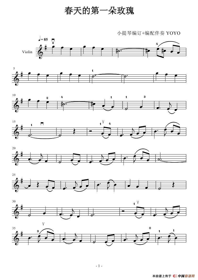 春天第一朵玫瑰 简谱 小提琴谱 谱友园地 中国曲谱网