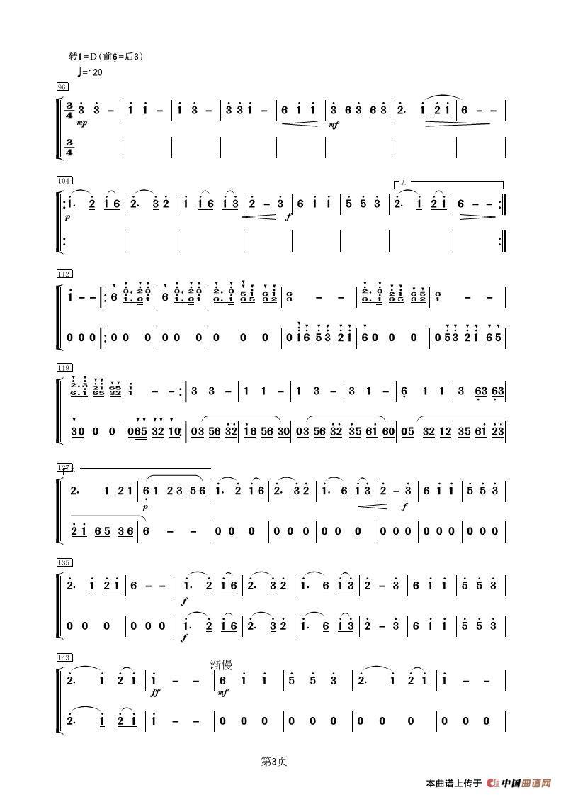 瑶族舞曲(竹笛分谱)