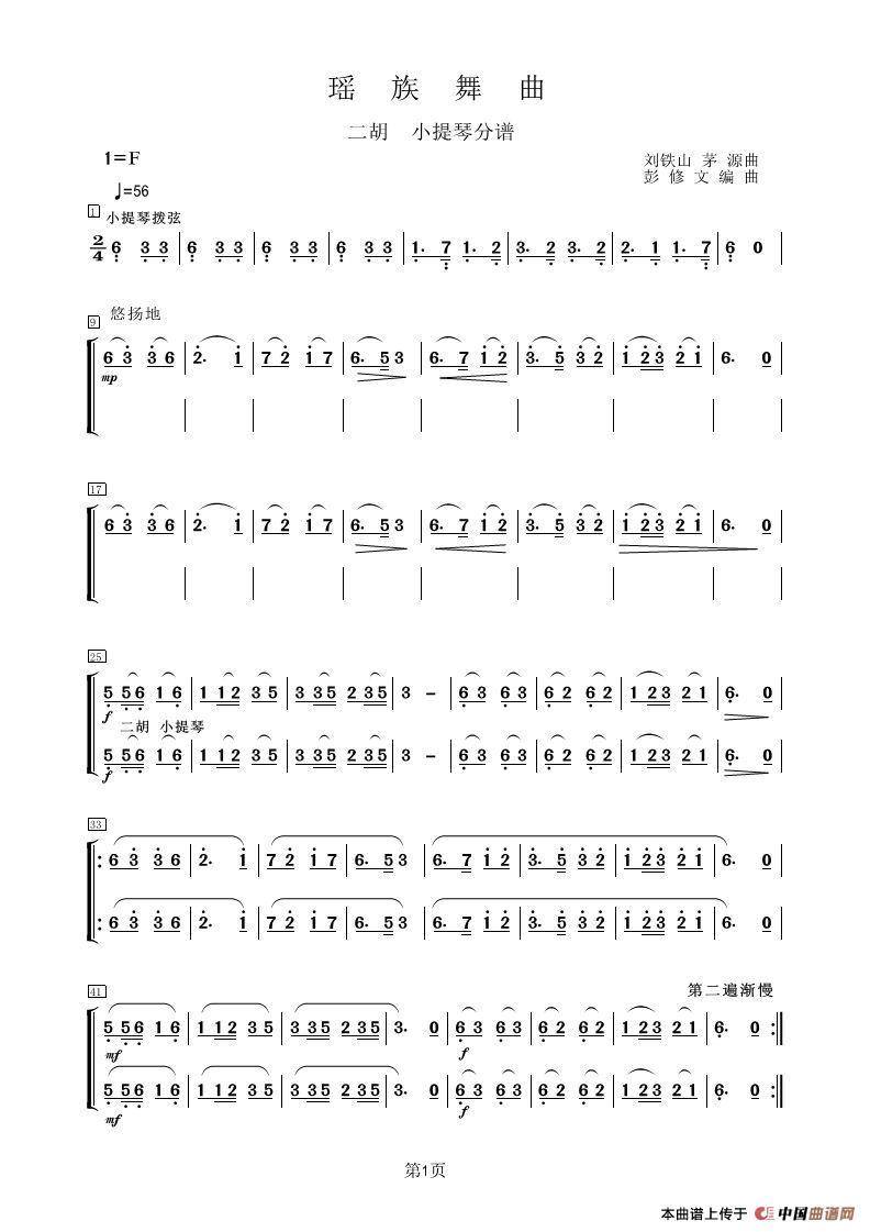瑶族舞曲(二胡 小提琴分谱)