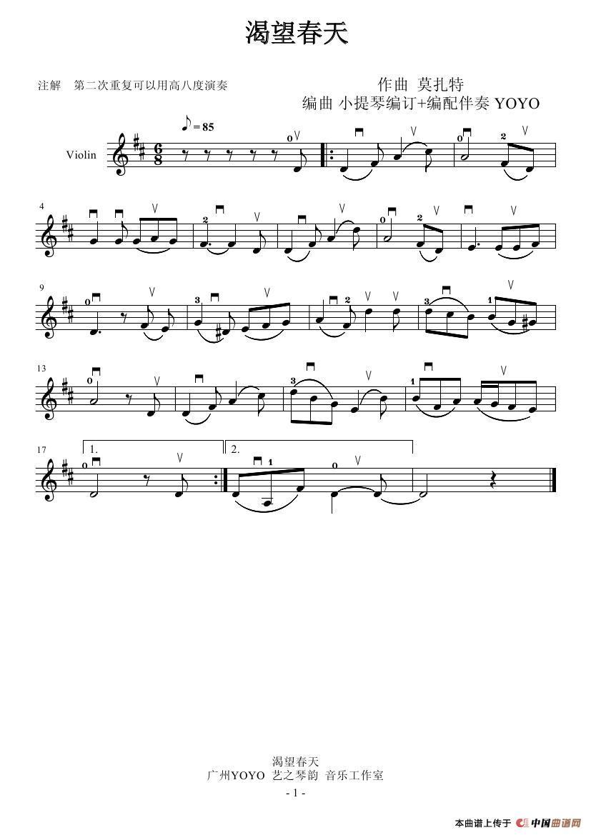 渴望春天 简谱(小提琴谱)