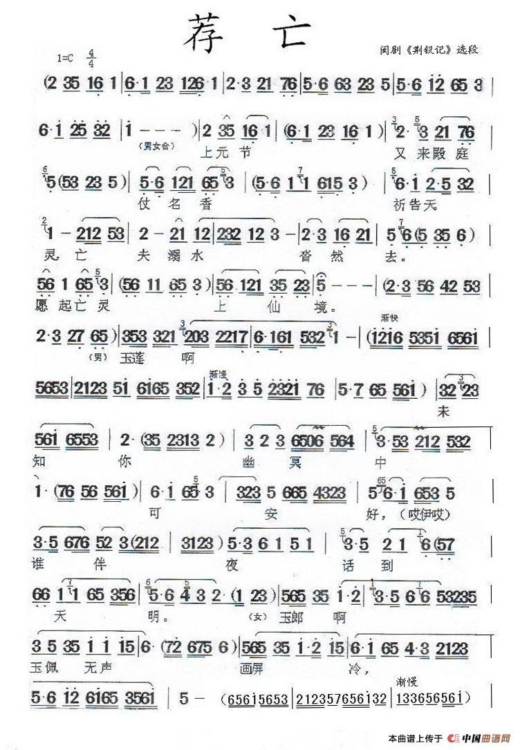 [闽剧]荐亡戏曲谱(《荆钗记》选段)_戏曲曲谱_中国