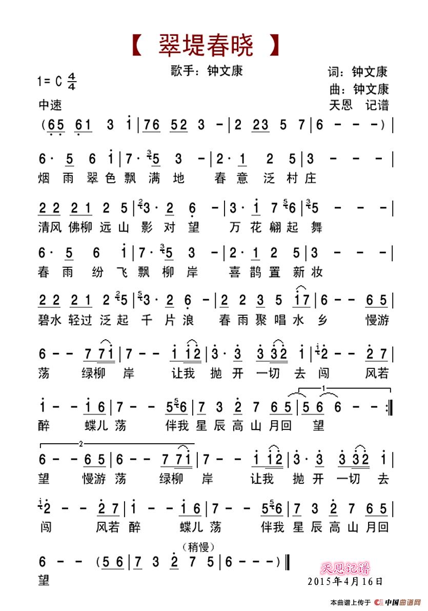 《翠堤春曉》文本歌詞圖片