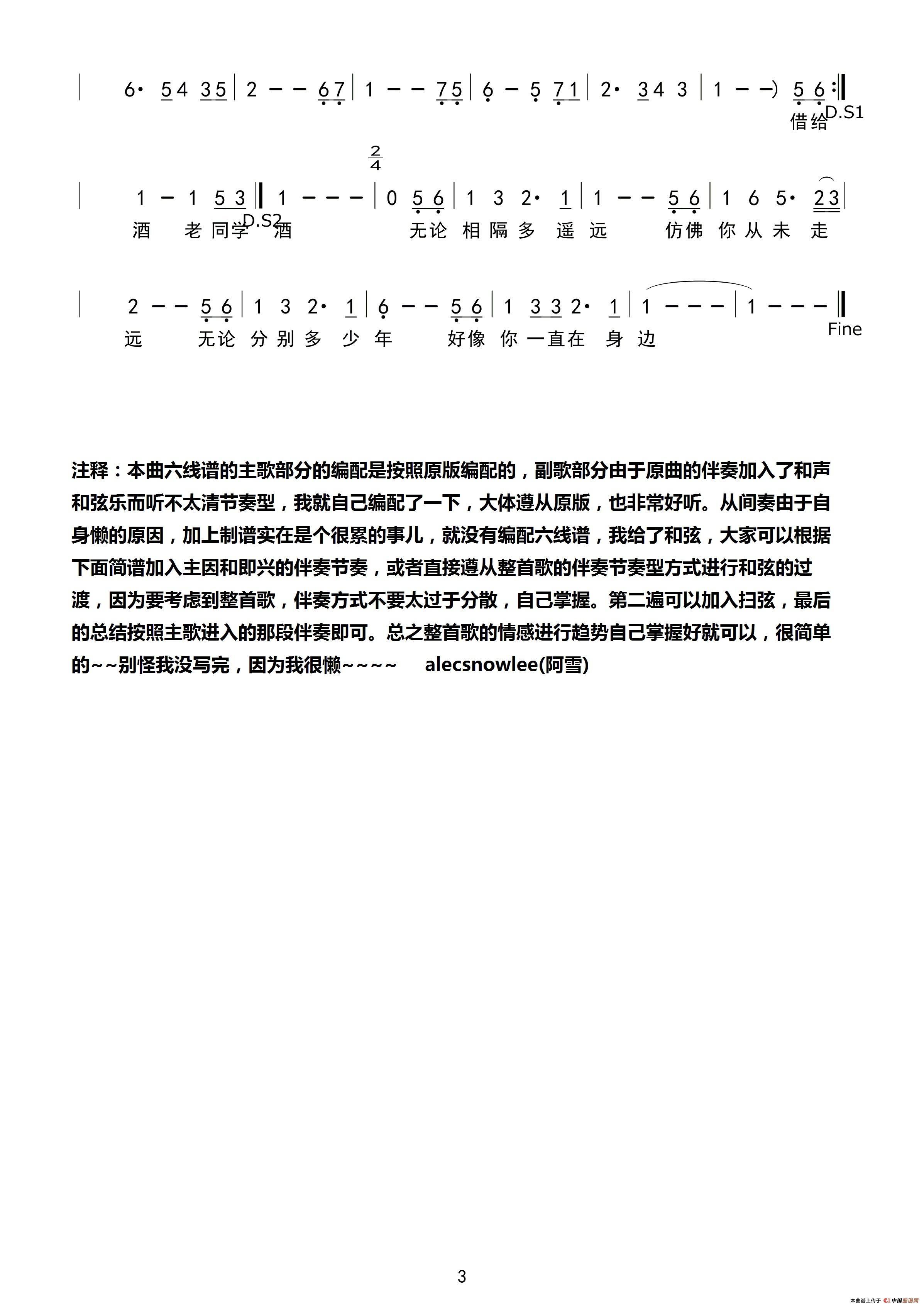 老同学简谱(北枫词曲,原版吉他谱)